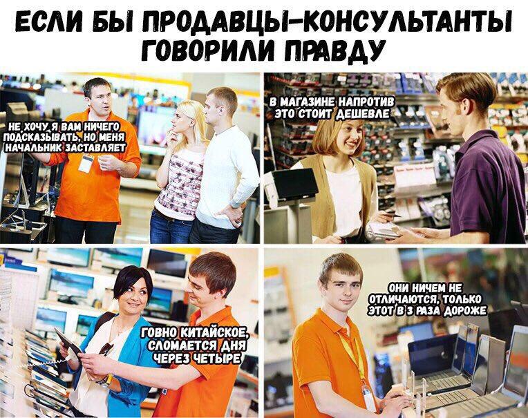 Прикольные картинки про работу продавца мебели