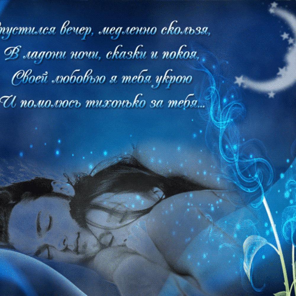 Открытки мужчине спокойной ночи сладких снов со смыслом