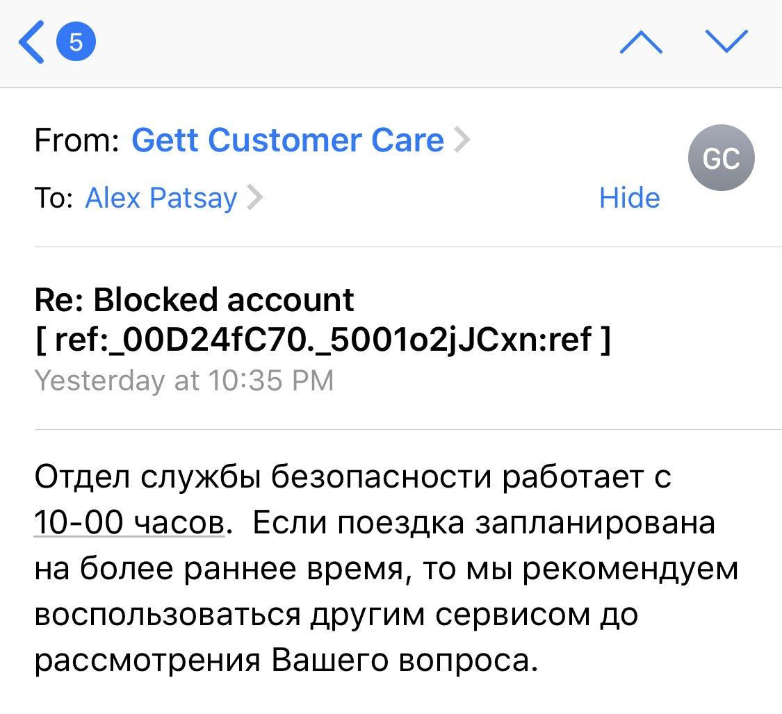 Gett account blocked