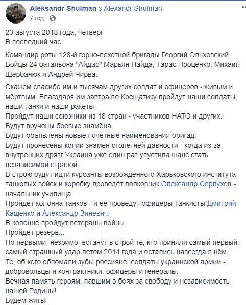 У річницю незалежності України слід пам'ятати, насамперед, тих, хто поліг за неї в бою, - Ярош - Цензор.НЕТ 7763