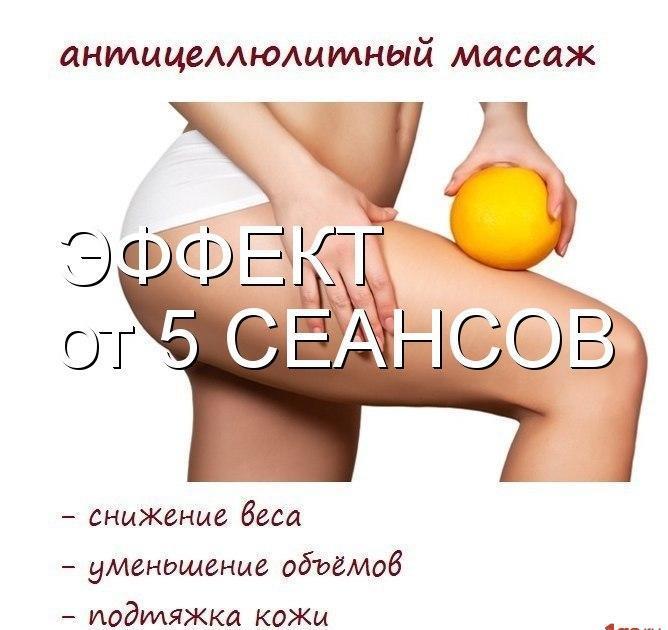 Прикольные картинки антицеллюлитный массаж