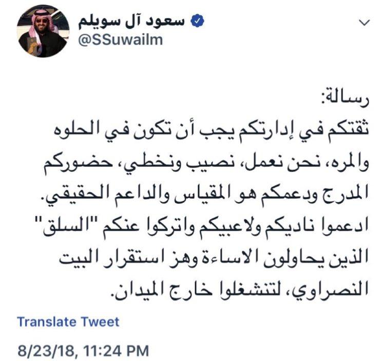السويلم يشبه النصراويين بالسلق Hashtag On Twitter