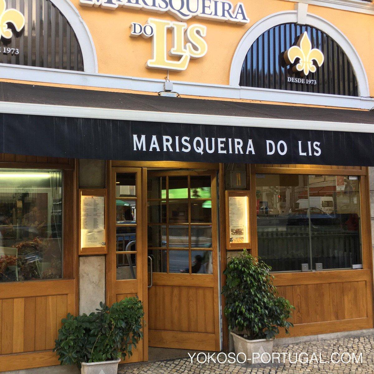 test ツイッターメディア - リスボンのおすすめレストラン。ポルトガルワインとともに、新鮮なシーフードが楽しめます。 (@ Marisqueira do Lis in Lisboa) https://t.co/obZWNQKTZm https://t.co/2TQeHhvLbb