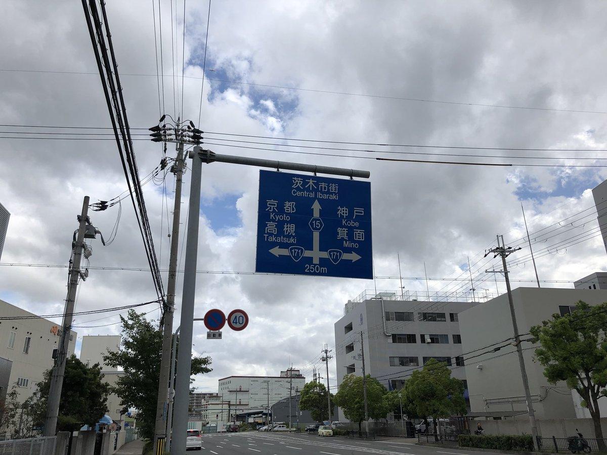 神戸が道路の青看板に出現