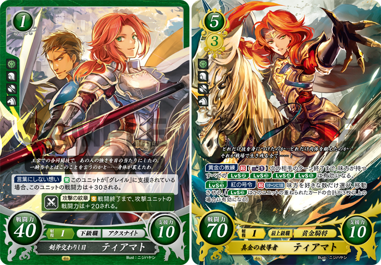 New Fire Emblem cipher x 3P white dark night Ike Trading Card TCG
