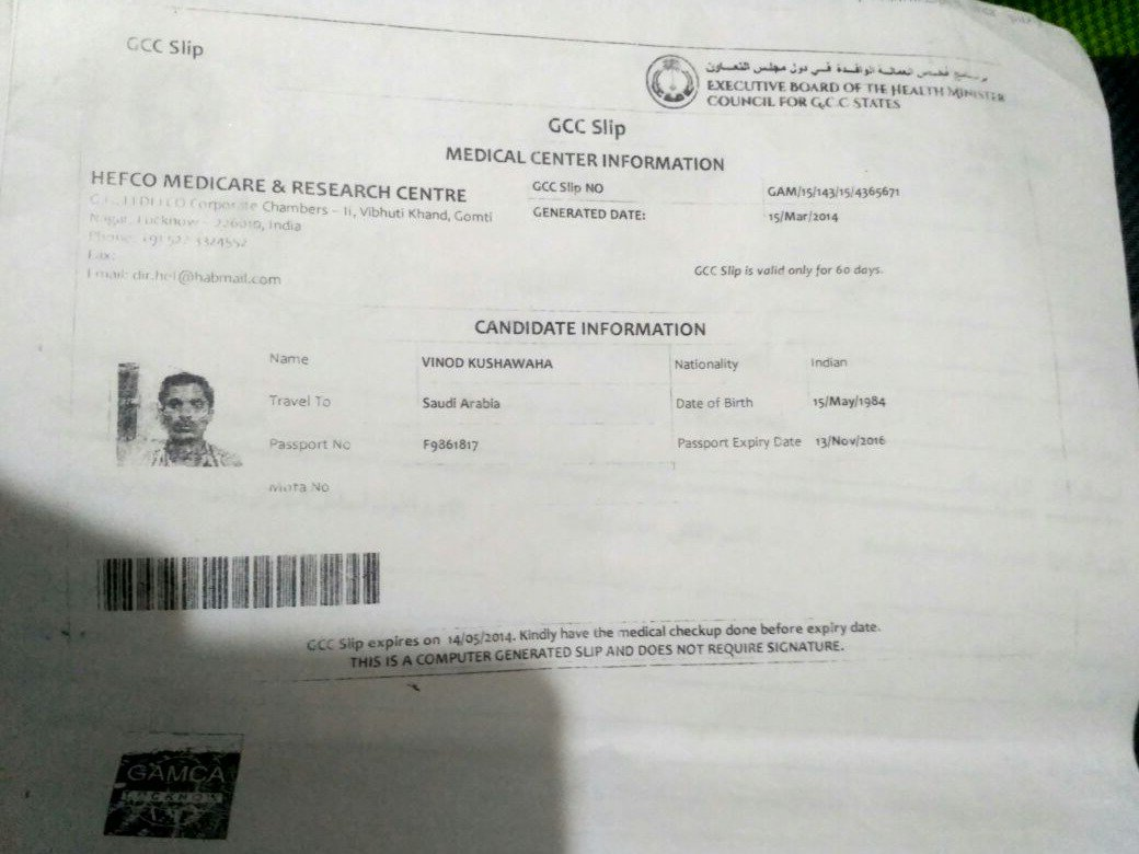 Documents Required For Gamca Medical Test
