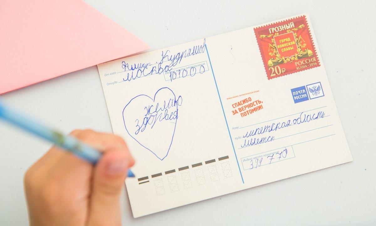 Как подписать адрес на открытке