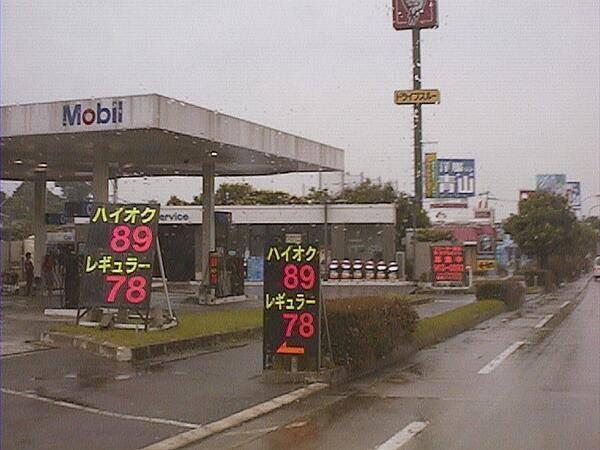 1998年のガソリン価格(´ºωº`)