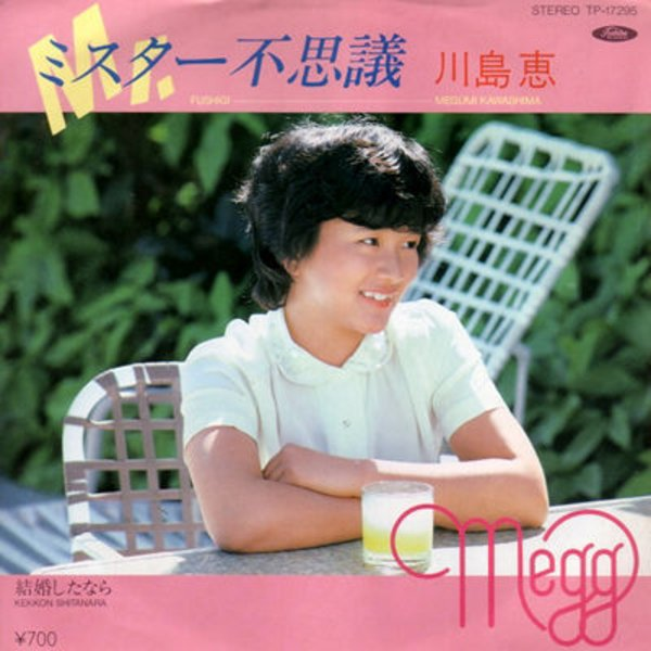Recordeli get stocked「ミスター不思議」by 川島恵 ▶︎  #川島恵 #vinly #record