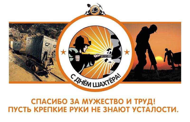 поздравление работнику угольной промышленности осенняя посадки