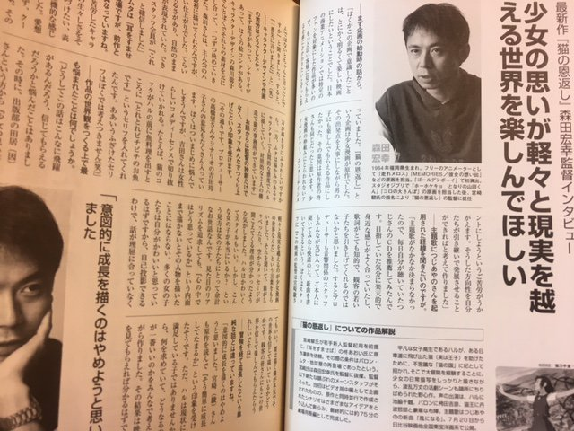 森田宏幸監督による『猫の恩返し...