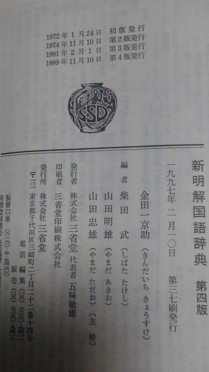 辞典 新 明解 第 恋愛 版 国語 三