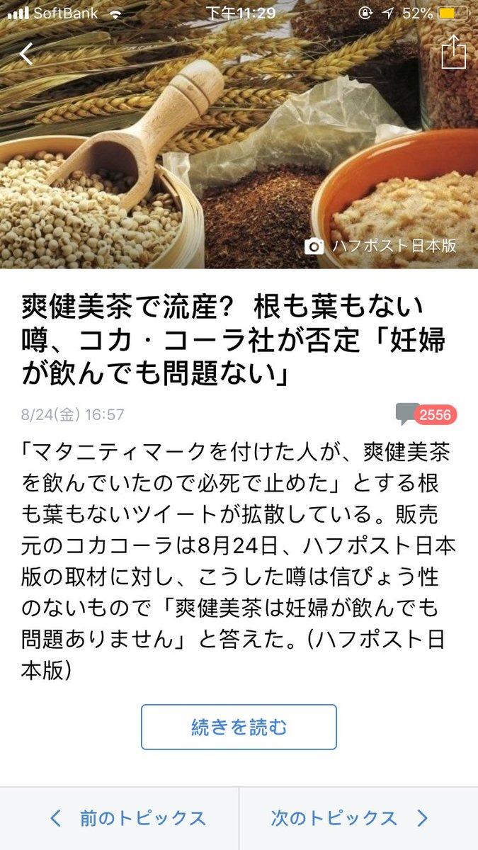 """伊藤恭平 on Twitter: """"ハトムギ..."""