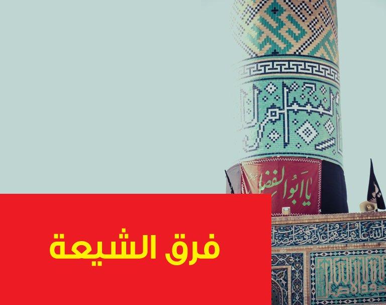 a6c7f1edf4e29 الموسوعة الميسرة في الأديان والمذاهب والأحزاب المعاصرة  الأرشيف  - ملتقى  شذرات