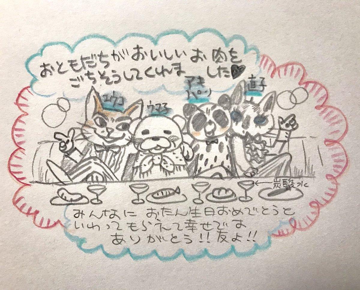 海野 チカ twitter 羽