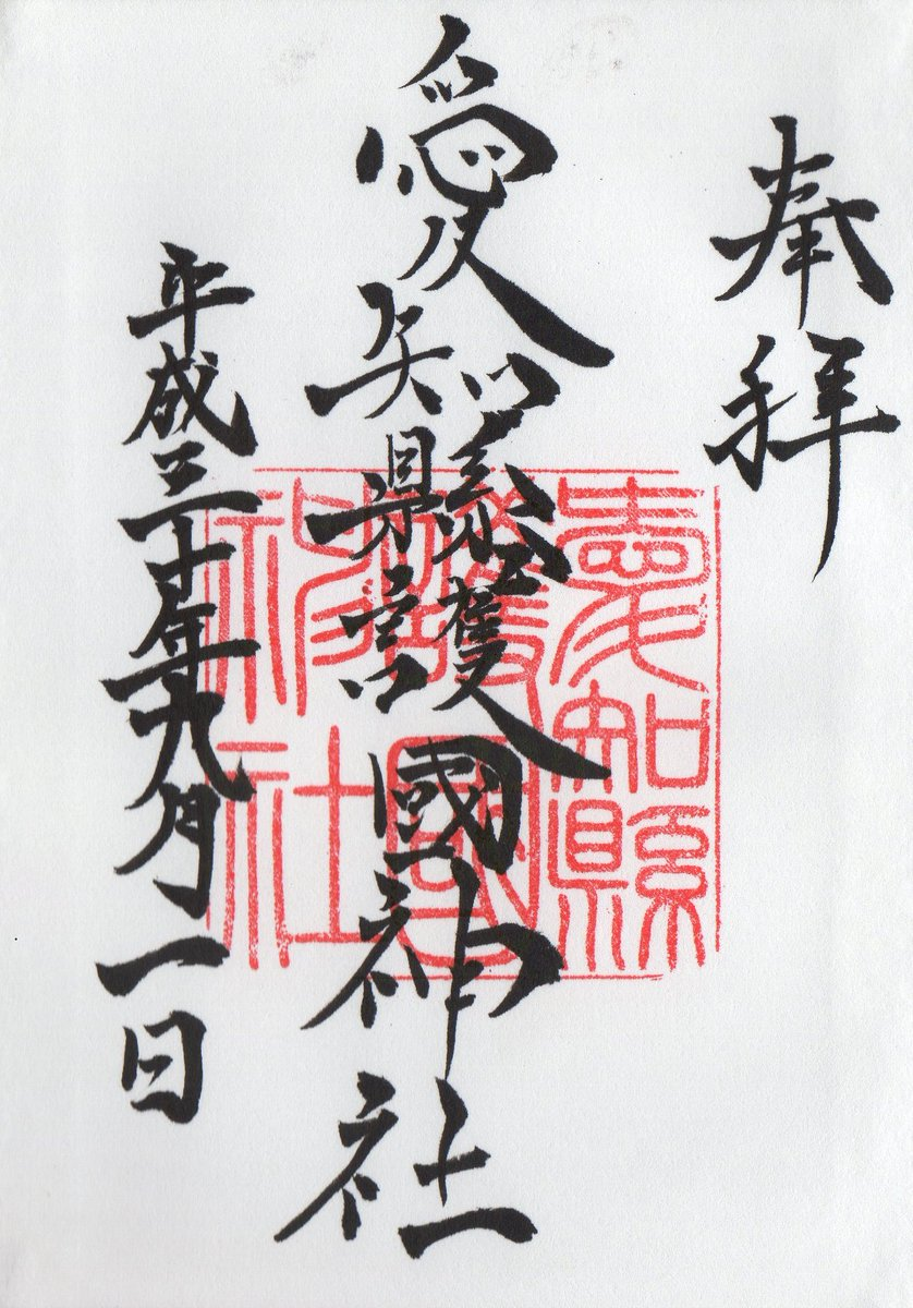 "alma on Twitter: ""愛知県名古屋..."