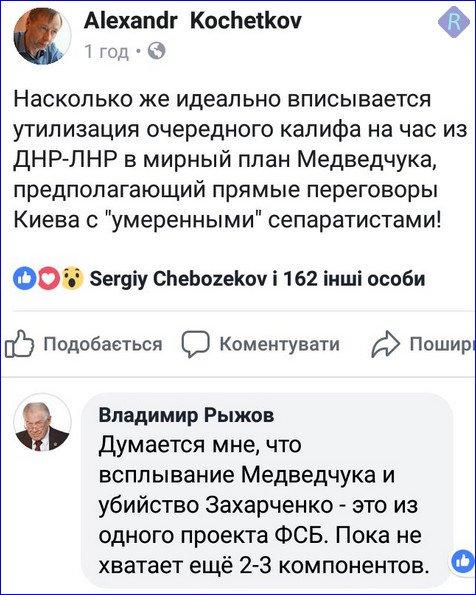 Наемники РФ 11 раз обстреляли позиции ВСУ, один воин погиб, еще двое получили ранения, - штаб ООС - Цензор.НЕТ 1171