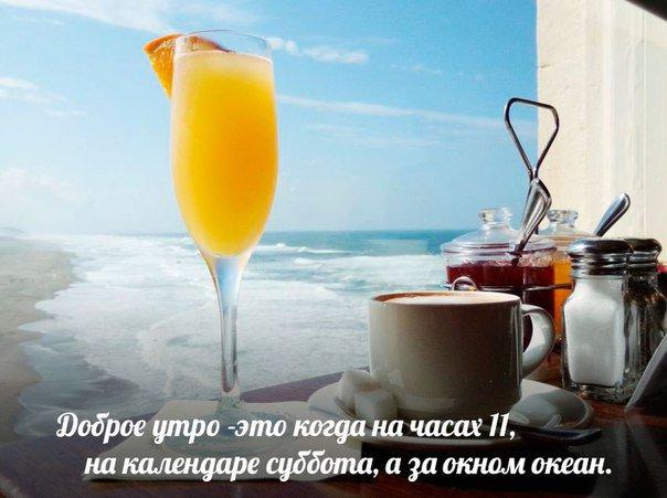 Открытки с морем и добрым утром, своими