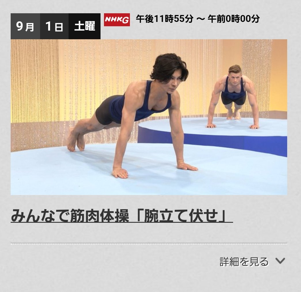 腕立て伏せ 筋肉 体操