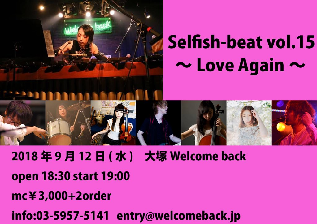 阿井達也/Selfish-Beat (@selfis...