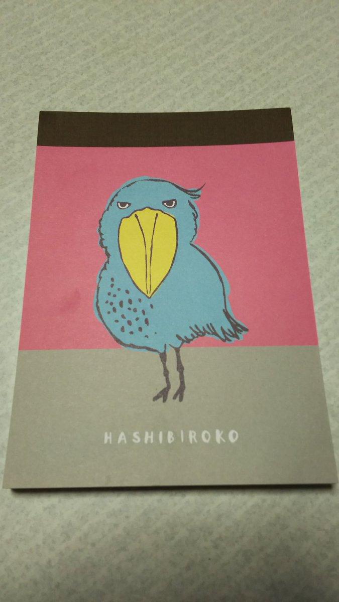 test ツイッターメディア - 100円ショップ セリアにて購入のメモ帳 ヘンテコアニマルのシリーズもの かわいい #セリア #ハシビロコウ  #チベットスナギツネ https://t.co/RIk1cbdobm