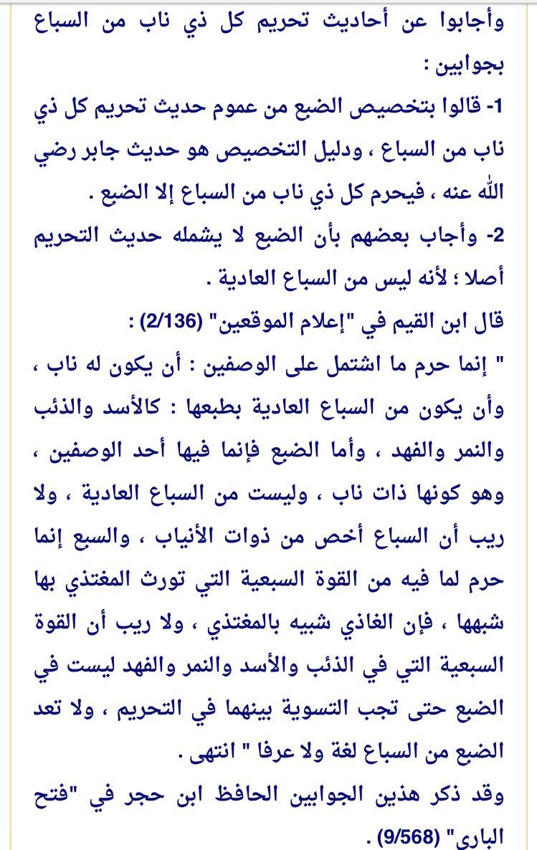 حكم اكل لحم الضبع موقع مصادر