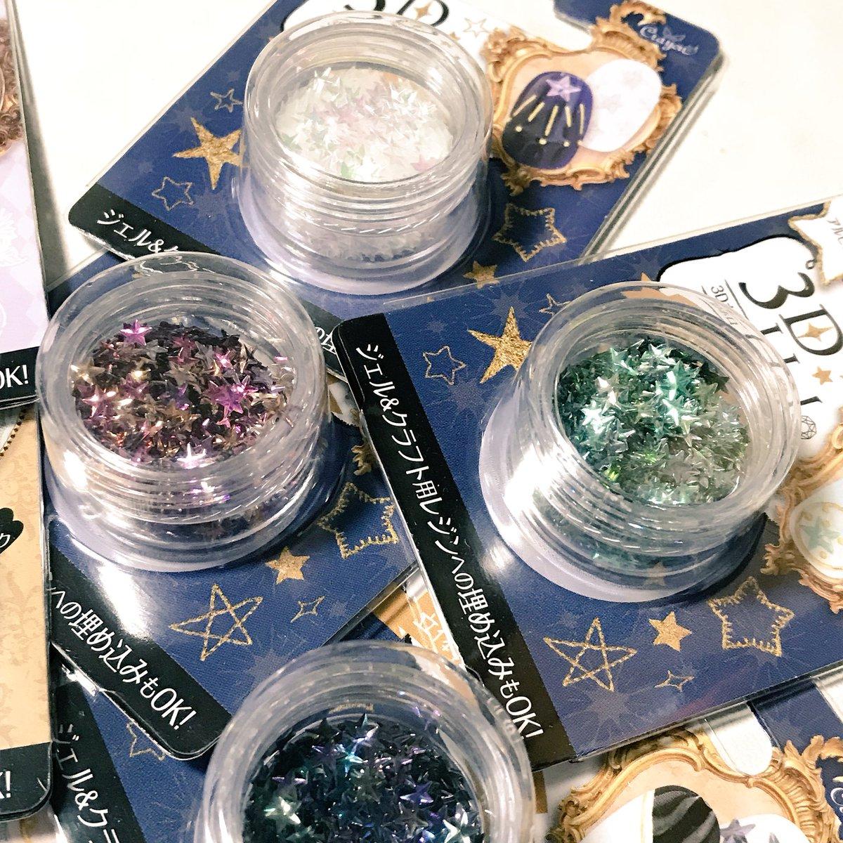test ツイッターメディア - キャンドゥでまた新しく見つけたパーツ。 めっちゃ可愛いし、お買い得! オーロラカラーのシャボン玉みたいなガラスとか本当に100円で良いのかな?って思って沢山買っちゃった。 星型のホログラムとかも凄く可愛い????  #ハンドメイドおすすめ #レジンおすすめ #キャンドゥ https://t.co/0GFITlnQ2M