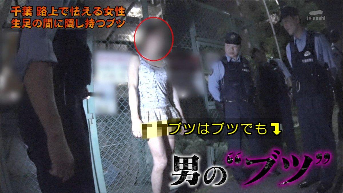 現行犯逮捕w路上で怯える不審な女性の股間から見えたものに警察官一同驚愕!