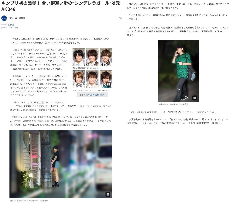 髙橋海人&大和田南那 記事概要 ・髙橋は8月19日大阪城ホールコンサート後に東京に戻り、大和田のマンションへ。合鍵を使って入った。  ・翌日また髙橋が大和田の