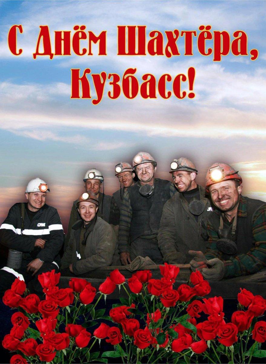 картинки с днем шахтера кузбасс лишь сильных, праздник