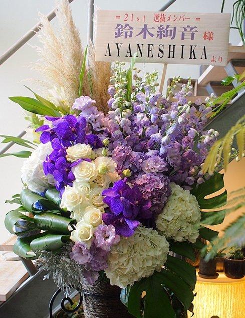 真夏の全国ツアー2018 愛知公演。鈴木絢音さんへ贈らせて頂いたお花。