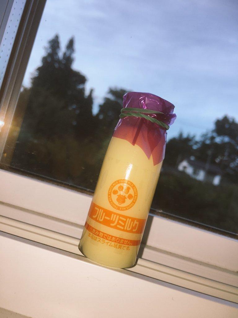 test ツイッターメディア - この間、「Seria」で新作(?)の牛乳びんスライムが売ってたよ!! 4種類あって、私は、「フルーツ牛乳」にした!! トロトロな感じで、気持ちいいよぉー???? 皆も、見つけたら買ってみて!! #Seria #スライム https://t.co/KskhcMCYwl