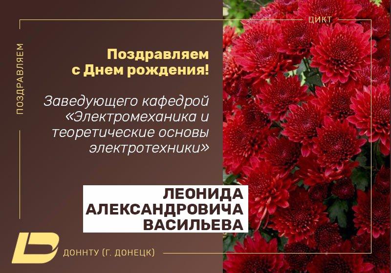 Поздравления с днем рождения заведующему кафедрой