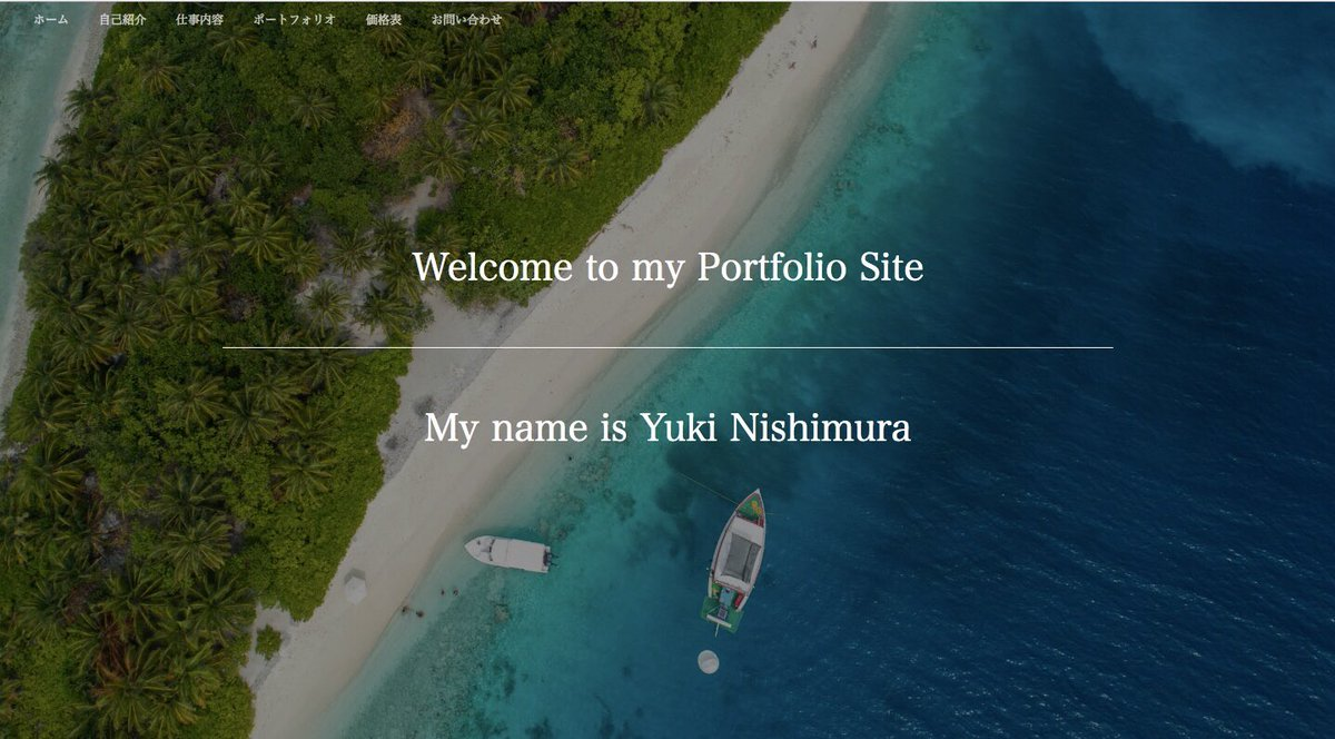 ポートフォリオサイトの作り方【HTML・web ...