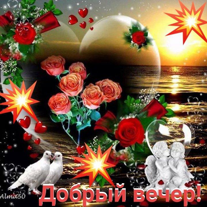 Картинки, открытки по татарски добрый вечер