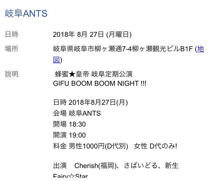 """Cherish公式 on Twitter: """"【イ..."""