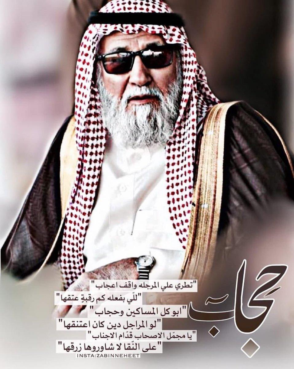 المجلس Ar Twitter السعودية وفاة الشاعر الشيخ حجاب بن نحيت الحربي والد الشاعر زياد بن نحيت صاحب لقب شاعر المليون