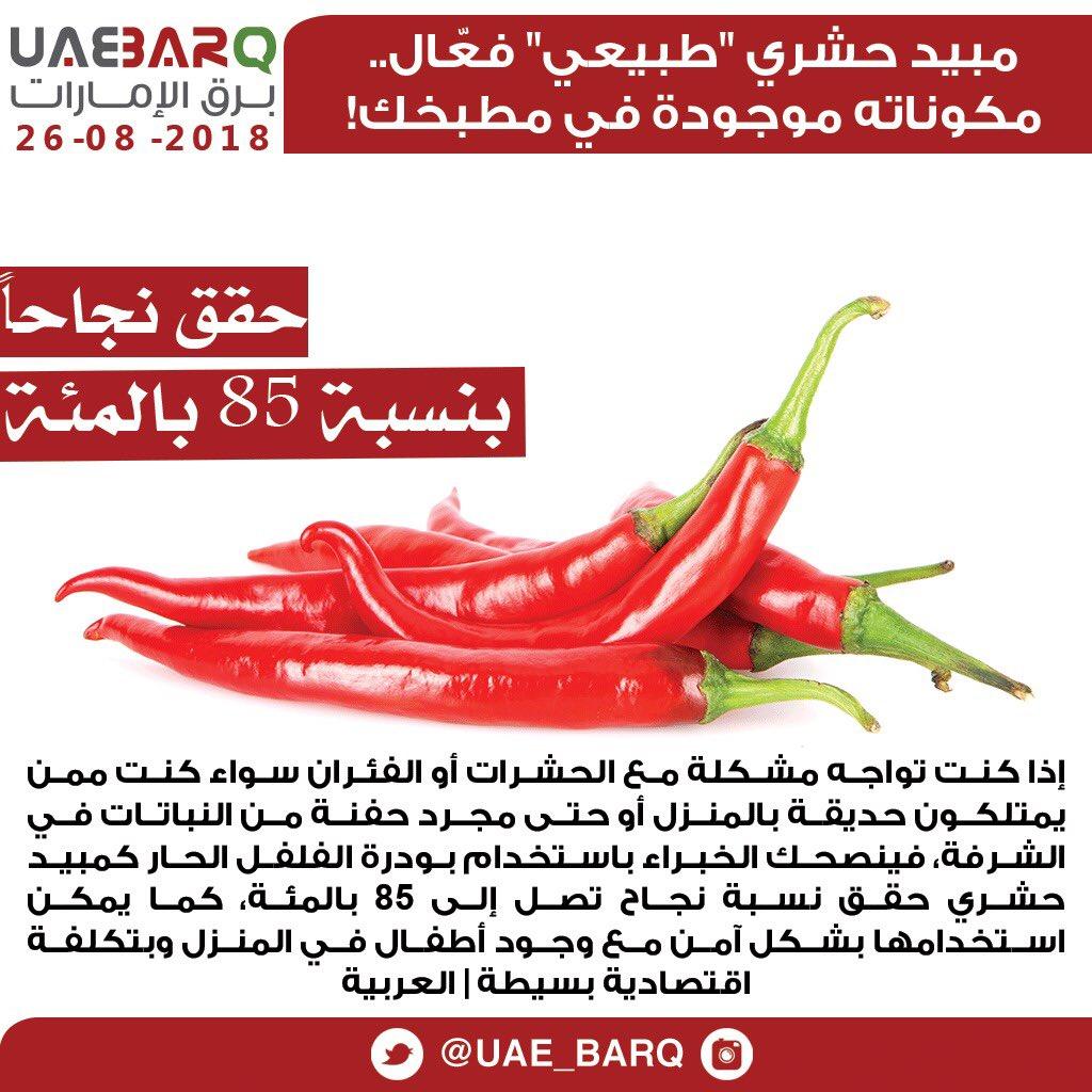"""برق الإمارات's tweet - """"مبيد حشري """"طبيعي"""" فعّال.. مكوناته موجودة في"""