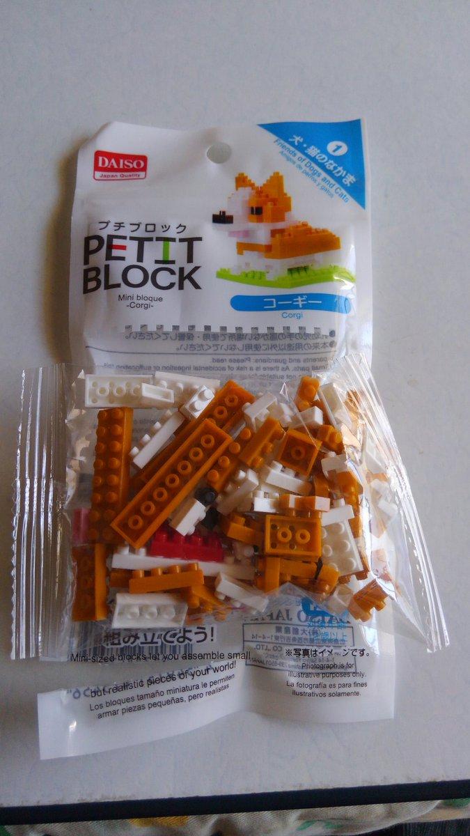 test ツイッターメディア - #ダイソー ダイソーに売ってたブロック。 百円にしてはなかなかのクオリティー。 おもちゃ屋さんに売ってるナノブロックは千円近くするので、これはお得。 https://t.co/Ioxbyrh7Zo
