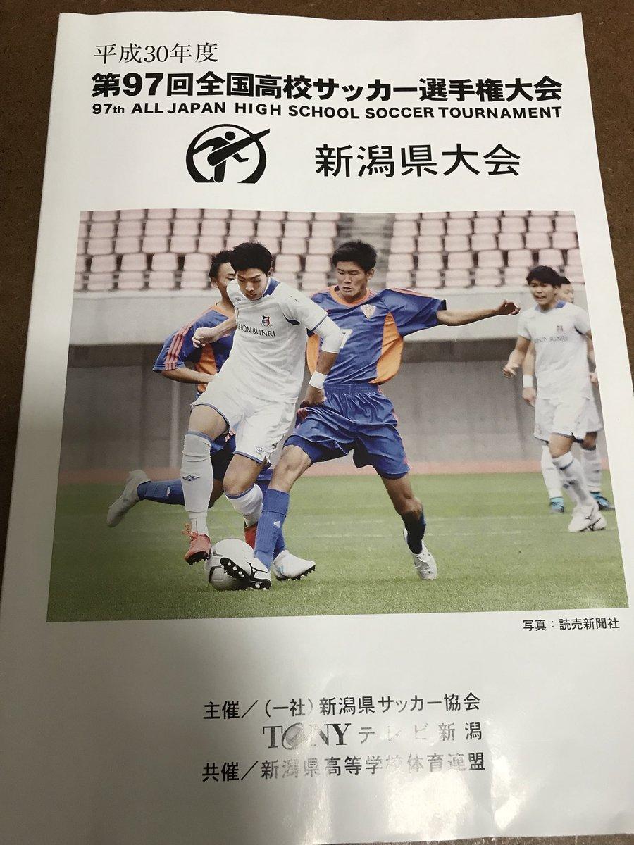 サッカー 高校 選手権 県 新潟