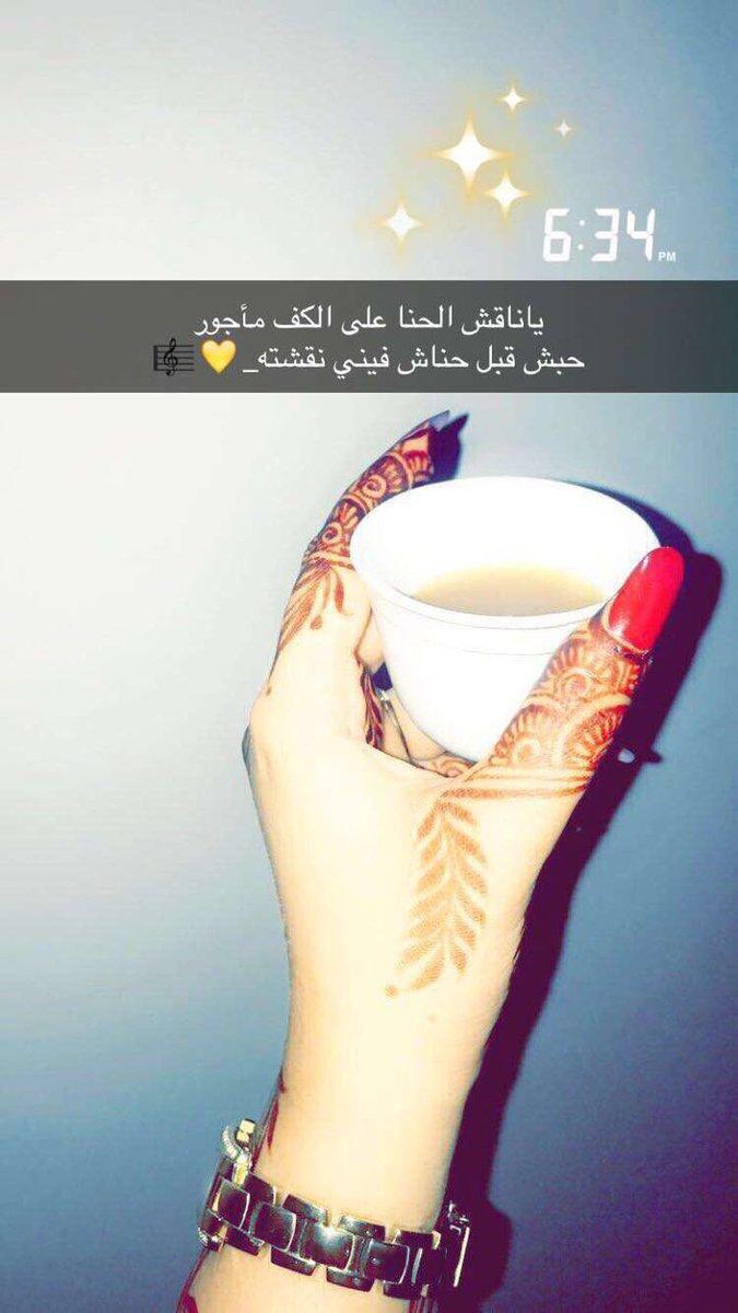 ياناقـش Hashtag On Twitter
