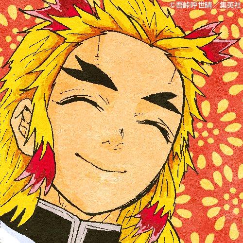 杏 笑顔 煉獄 寿郎