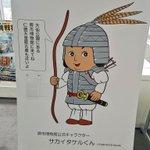 転職した?堺市博物館公式マスコットがどう見ても奈良のあのキャラ!