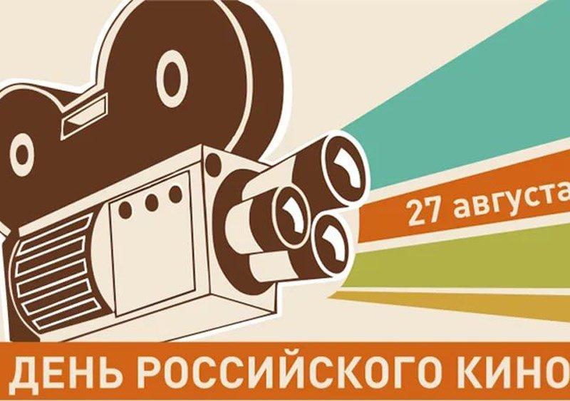 С днем российского кино картинки
