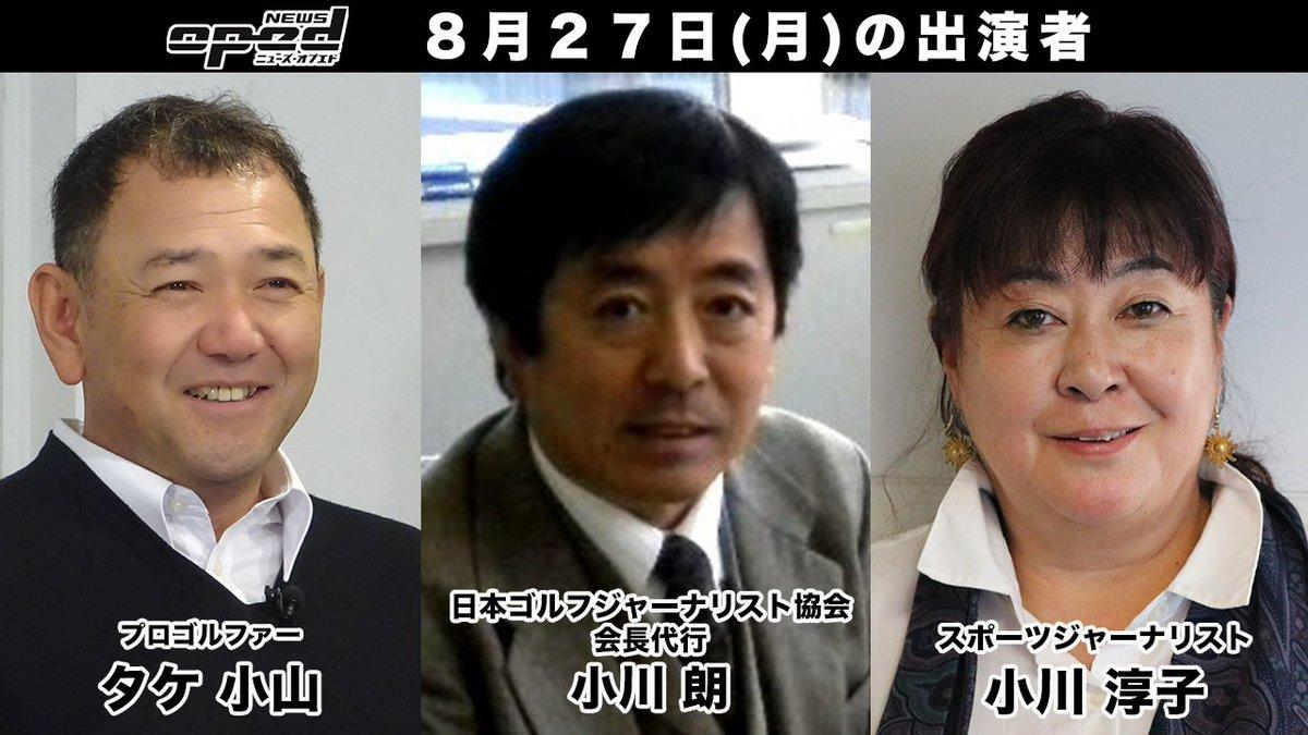淳子 死去 小川 [B!] 小川淳子(チェスティ)が死去。インスタ画像から病気が囁かれていた