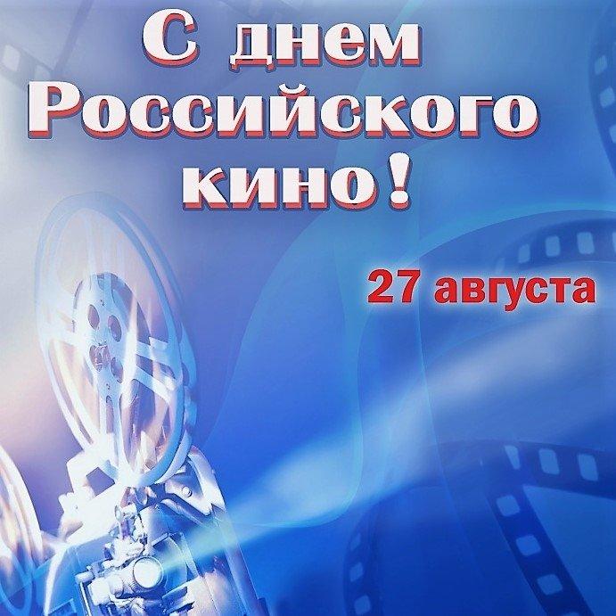 Моя, день кино 27 августа открытки