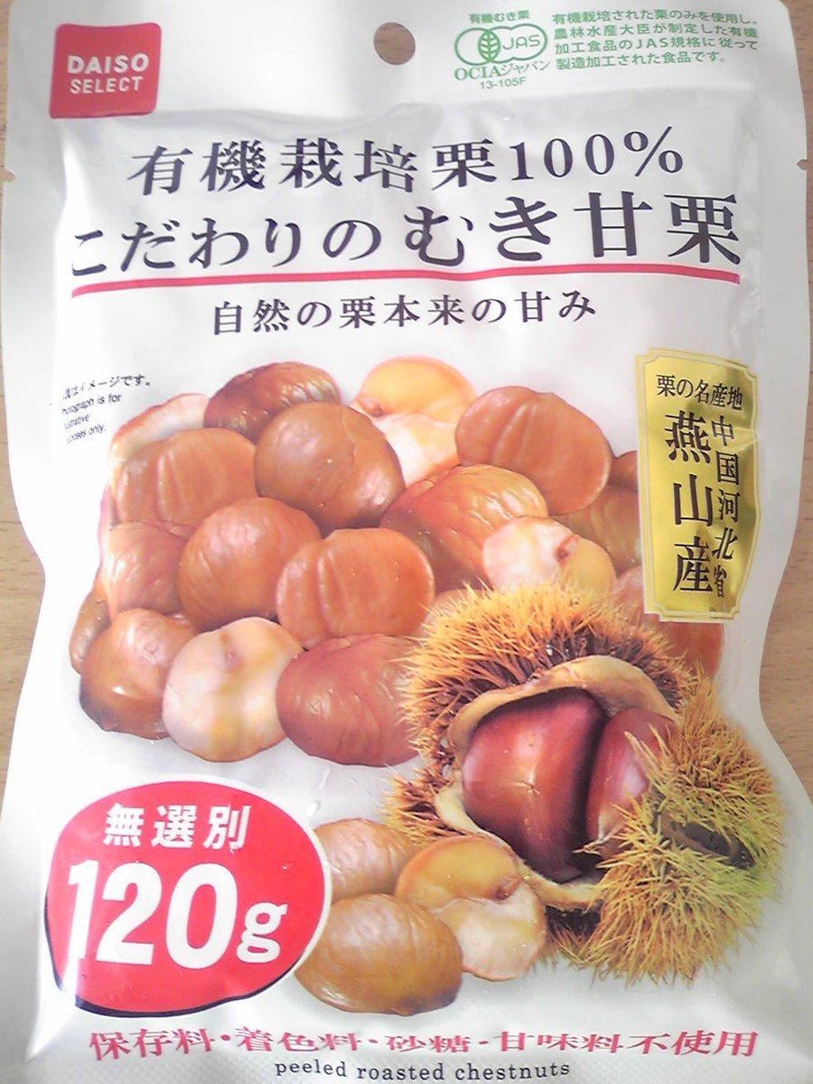 test ツイッターメディア - #こだわりのむき甘栗 #ダイソー #広島県 https://t.co/gnXH4BtLN2 保存料・着色料・砂糖・甘味料不使用。 たっぷり120g入り。 甘くて柔らかくて美味しいです^^ #復興に向けて手を?ごう #スマスマ #SMAP https://t.co/cK2HulUJcp