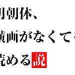脳ってすごいw明朝体の漢字は横画を消しても理解できる説!