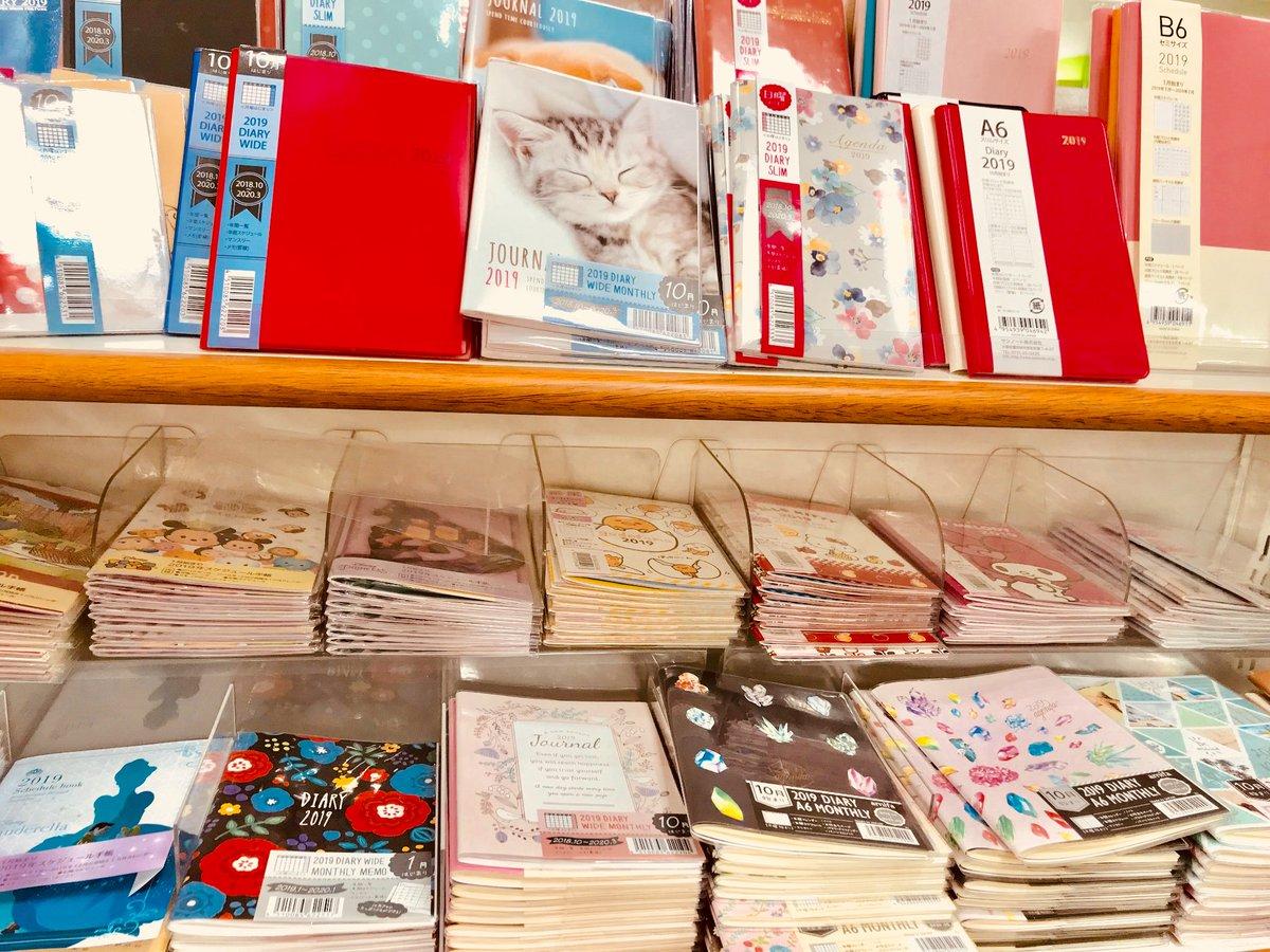 test ツイッターメディア - もう手帳の季節かあー セリア2019手帳出てたー 可愛いの多いけど迷うー  今、アニマル手帳だけど 来年はいつもの ディズニープリンセスにしよかな?  #2019手帳  #手帳  #セリア https://t.co/HYR4UUDREN