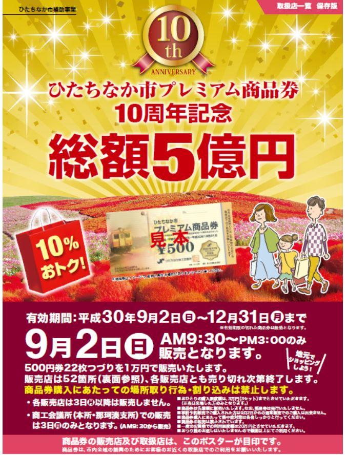 ひたちなか 市 プレミアム 商品 券 ひたちなか市補助事業 - hcci.jp